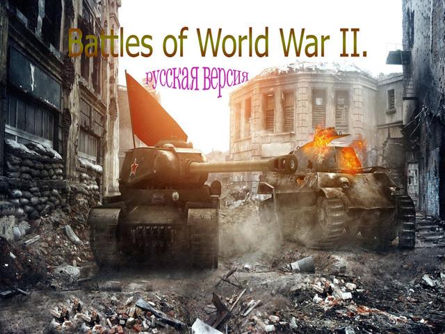 Скачать файл Battle of World War 2_rus