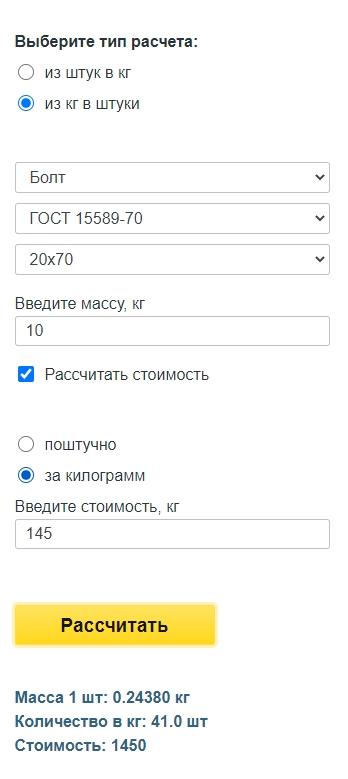kalkulyator-metizov-kalk-pro-2