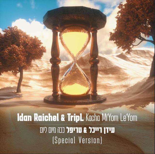 Idan-Raichel-Trip-L-Kacha-MI-Yom-Le-Yom-Cover-Art