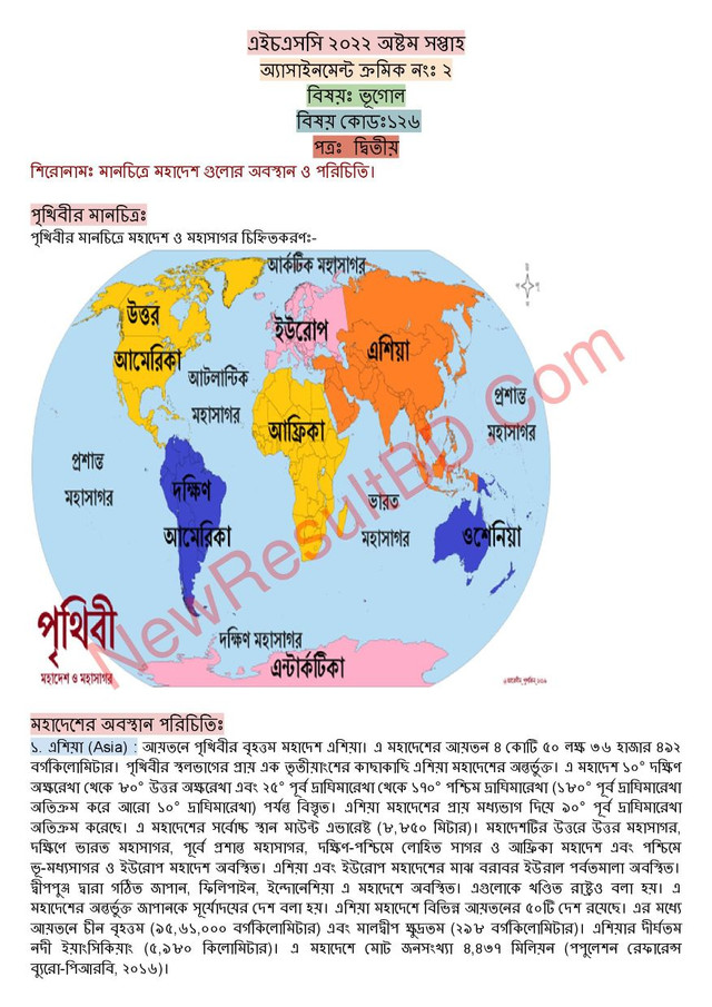HSC-2022-Geography-8th-week-page-001