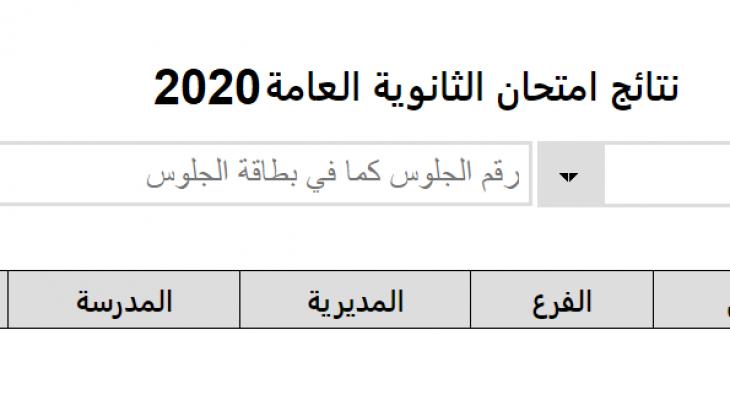 """tawjihi watania net نتائج التوجيهي في فلسطين 2020 الدور الأول برقم الجلوس """"نتيجة الثانوية العامة فلسطين"""""""