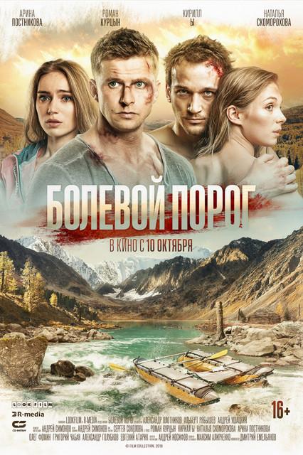 Смотреть Болевой порог Онлайн бесплатно - В результате скандального ДТП четверо москвичей — двое друзей и их девушки — вынуждены...