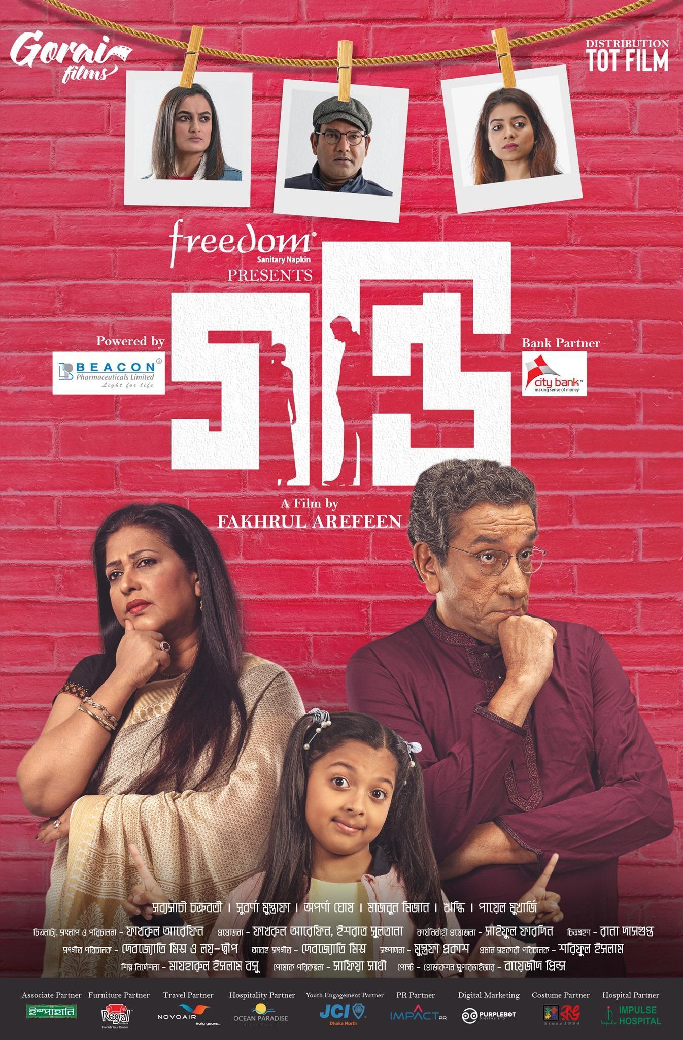 Gondi (2020) Bengali Movie HDRip DRR x264 AAC Mp4