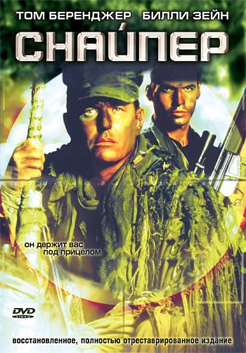 Смотреть Снайпер / Sniper Онлайн бесплатно - Два снайпера. Том Бекет и Ричард Миллер, получают смертельно опасное задание: в джунглях...