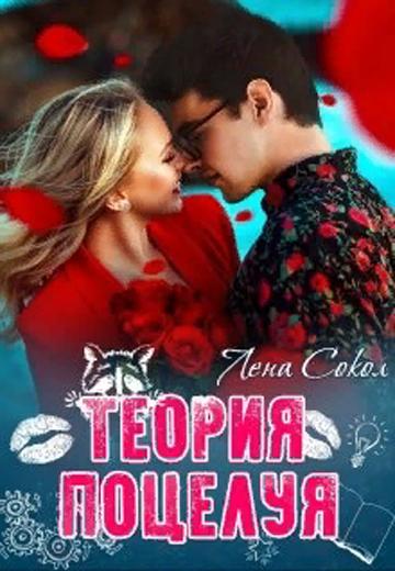 Теория поцелуя. Лена Сокол