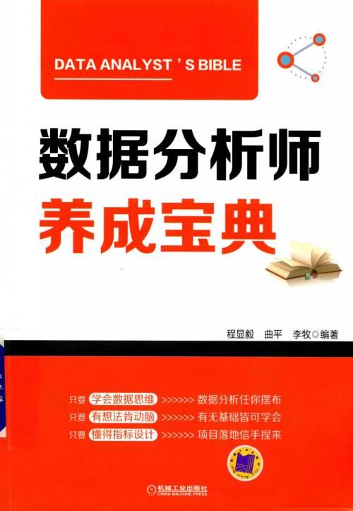 數據分析師養成寶典(91MB@PDF@OP@簡中)