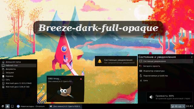 Breeze-dark-full-opaque