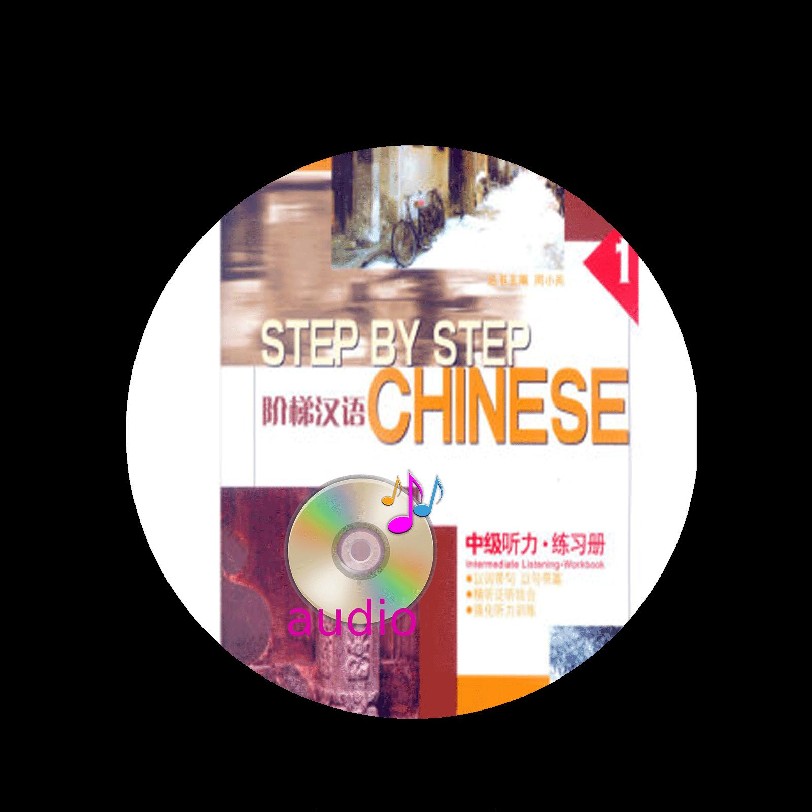 Jieti Hanyu Zhongji Tingli Lianxice 1 Audio