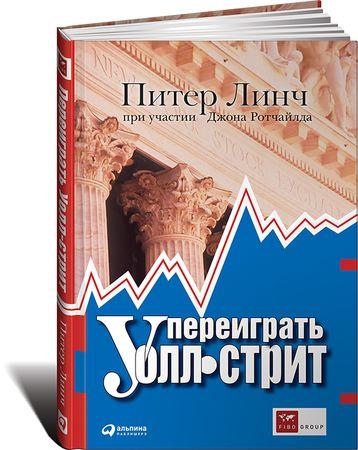 """Книги про финансы: """"Переиграть Уолл-стрит"""", Питер Линч"""