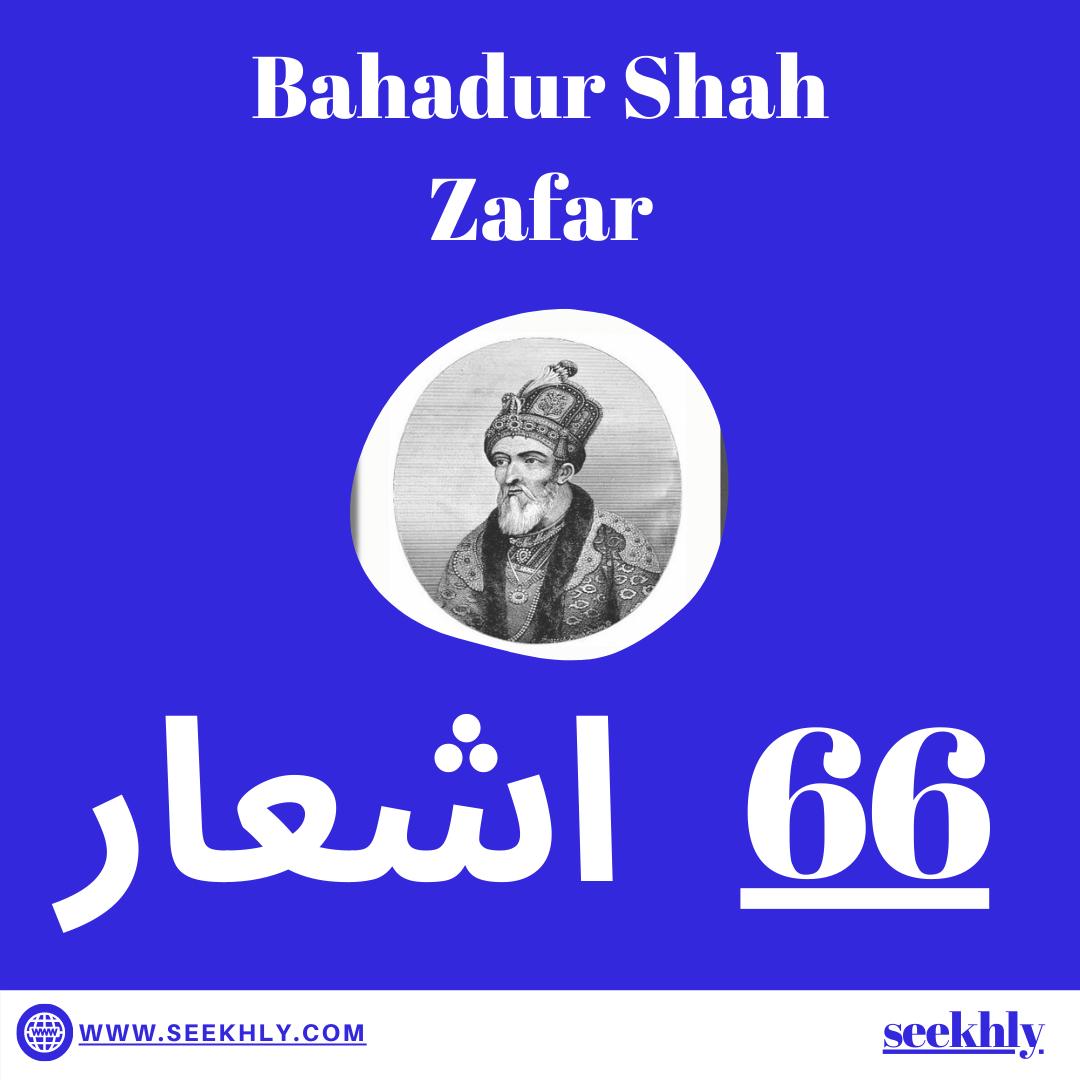 Bahadur Shah Zafar, poetry in urdu,Urdu poetry,