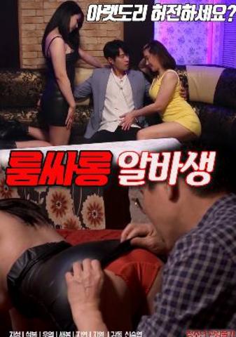 Room Salon Part Timer (2021) Korean Full Movie 720p Watch Online