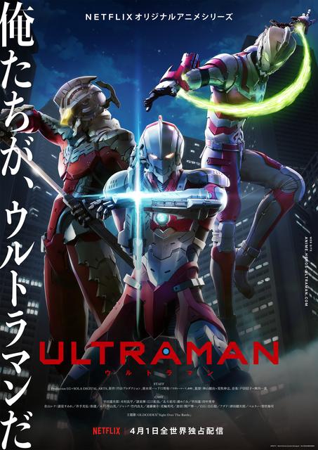 ULTRAMAN2019-KV2
