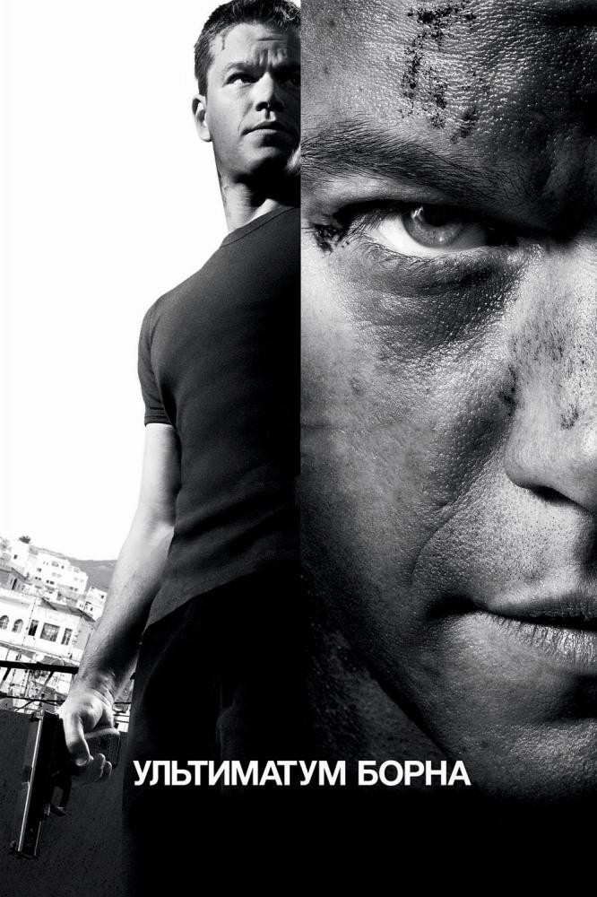 Смотреть Ультиматум Борна / The Bourne Ultimatum Онлайн бесплатно - Он хотел одного — исчезнуть. Вместо этого за Борном теперь охотятся люди, которые сделали...