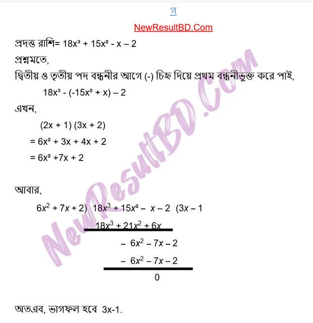 Class 7 Math 13th Week Assignment Answer