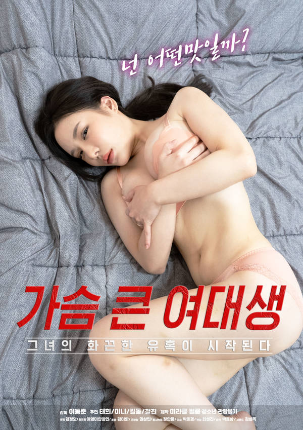 18+ Busty College Girl (2020) Korean Movie 720p HDRip 600MB Download