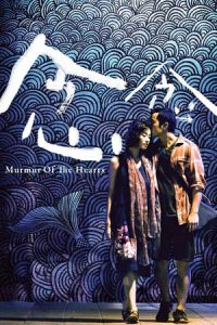 Murmur of the Hearts 2015
