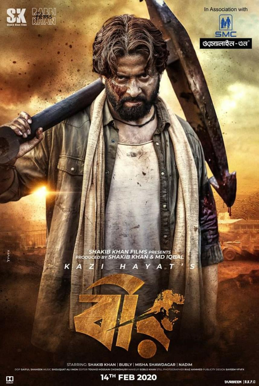 Bir (2020) Bangla Full Movie 720p HDTSRip 1GB x264 *Clean Audio*