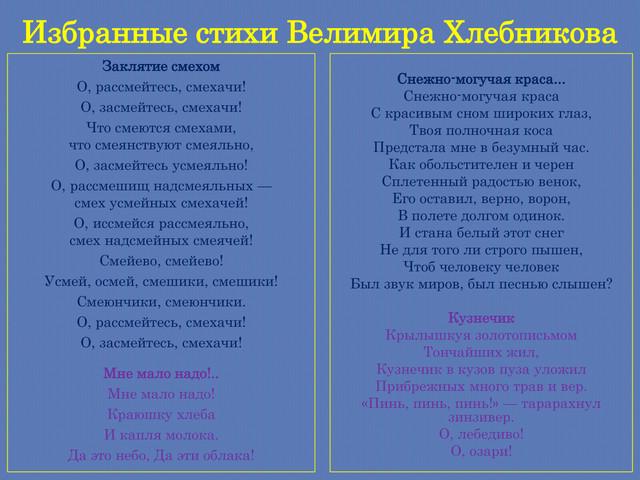 khlebnikov-1