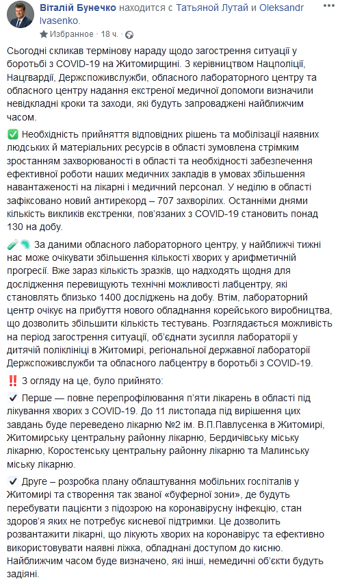 bynechko byfer - В Житомирі можуть перепрофілювати для прийому пацієнтів з підозрою на COVID-19 легкоатлетичний манеж та готель