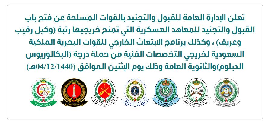 تقديم وزارة الدفاع تجنيد القوات المسلحة 1441