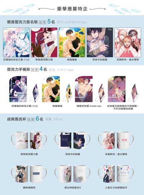 長鴻《Boys Love》耽美漫畫滿額贈4/24祭典開始! 03