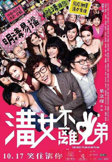 2013香港爱情喜剧《求爱大作战》BD1080p.国粤双语中字