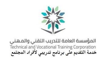 التسجيل في برنامج تدريبي لأفراد المجتمع عبر بوابة القبول