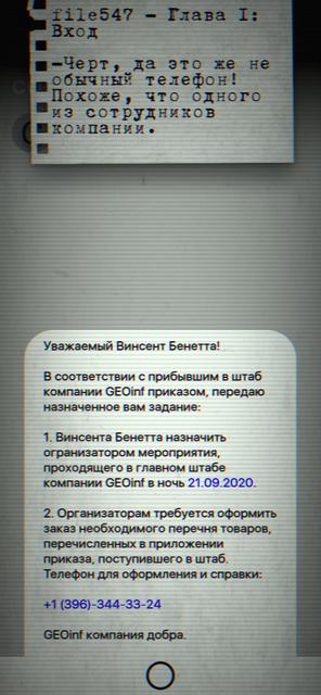 screen-828x1792-2020-10-09-15-14-45