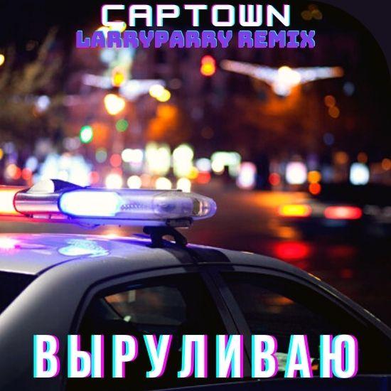 Captown - Выруливаю (Larryparry Remix) [2020]