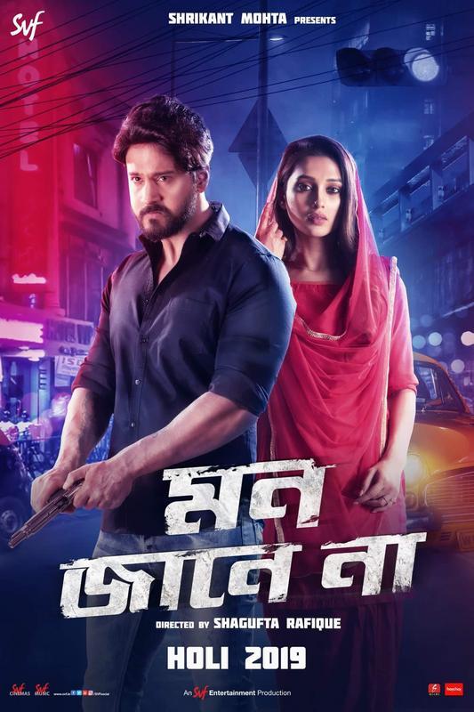Mon Jaane Na 2019 Bengali Movie DVDRip x264 AC3