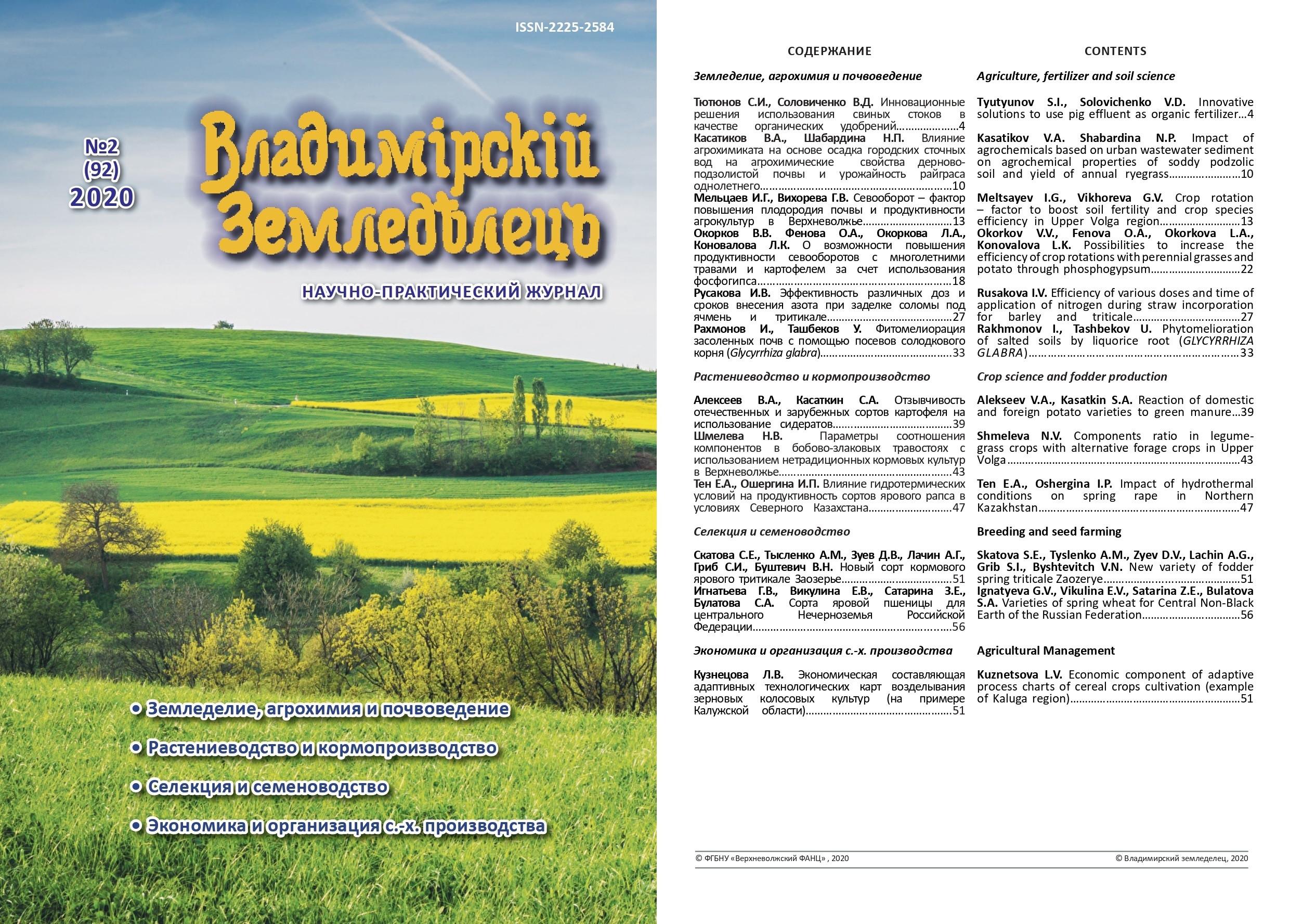 Владимирский земледелец 2(92) 2020