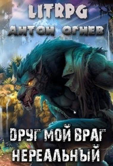 Друг мой враг. Нереальный - Антон Огнев