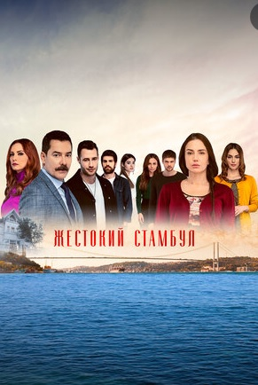 Жестокий Стамбул / Zalim Istanbul (2019, Турция) все серии смотреть онлайн на русском языке онлайн