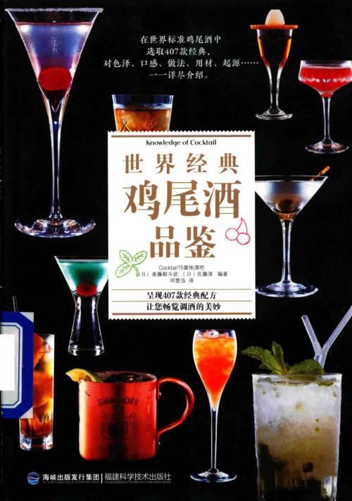 世界經典雞尾酒品鑒(37MB@PDF@OP@簡中)