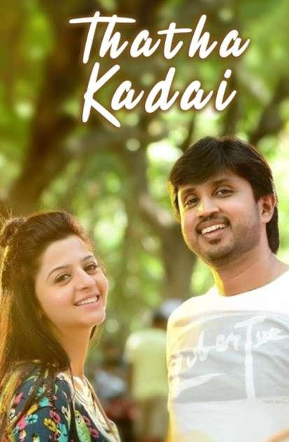 Thatha Kadai (Tamil Dubbed)
