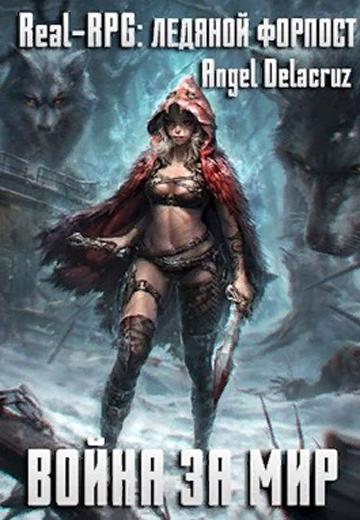 Real-RPG. Ледяной форпост. Angel Delacruz