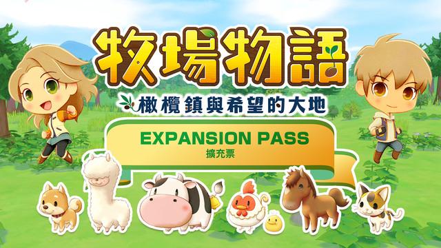「牧場物語」系列首次在Nintendo SwitchTM平台推出全新製作的作品!  『牧場物語 橄欖鎮與希望的大地』 於今日2月25日(四)發售 Expansion-pass-tc