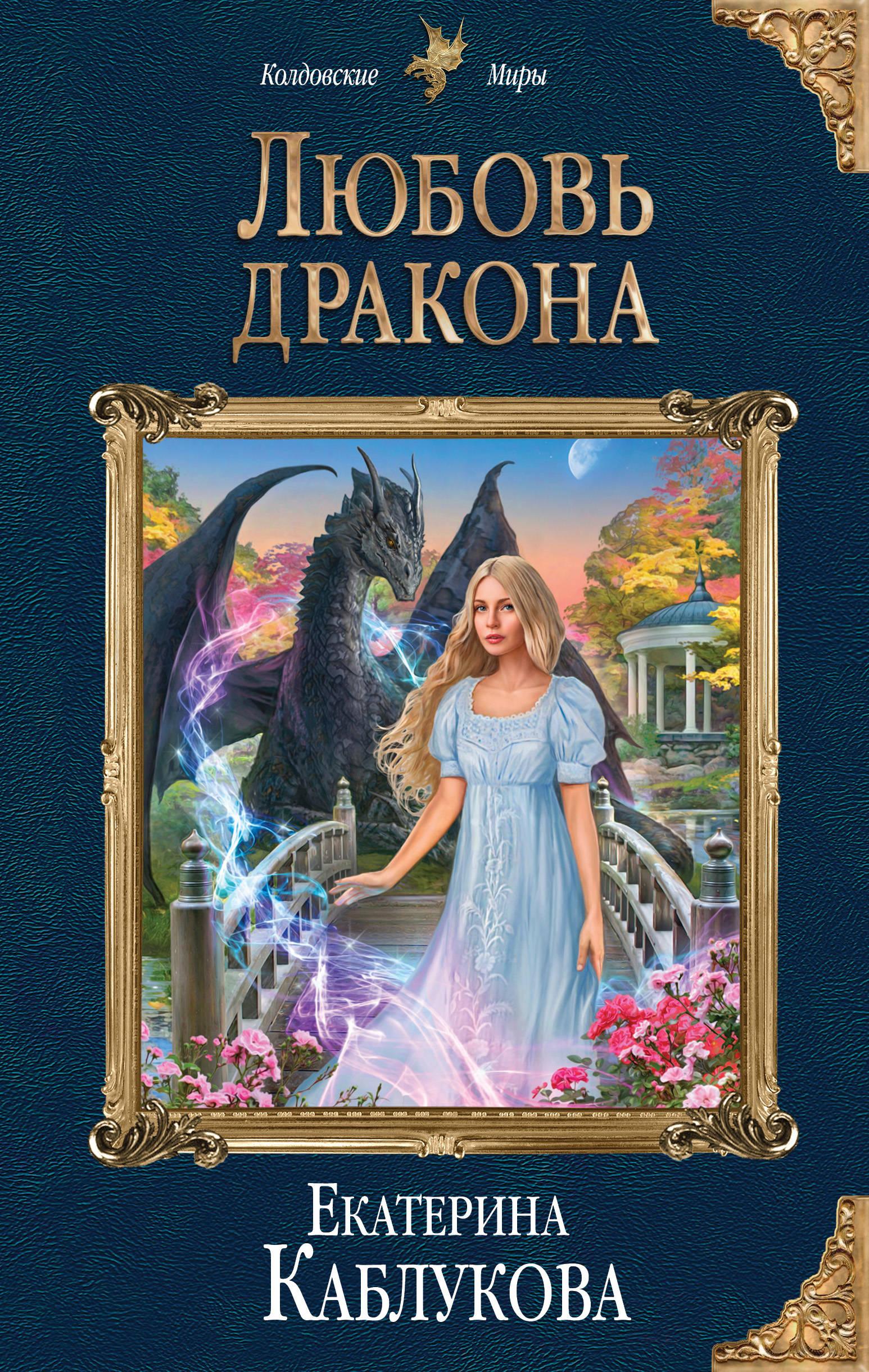 Екатерина Каблукова «Любовь дракона»