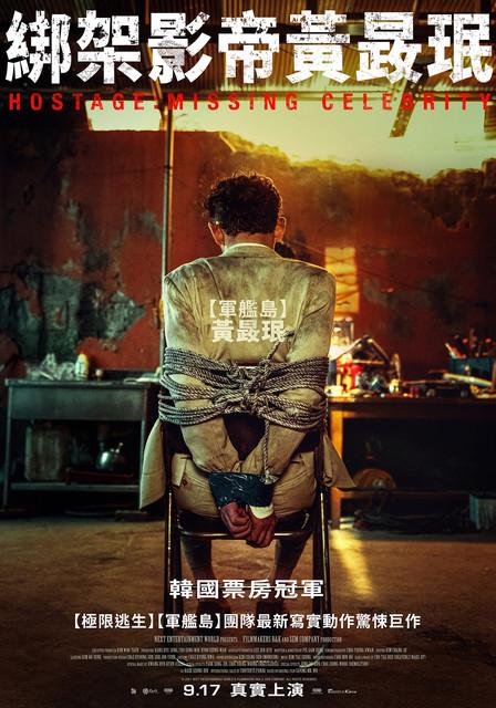 《綁架影帝黃晸珉》以近5倍票房強勢擊退同檔好萊塢新片空降韓國票房冠軍! 痛苦的表情太寫實 黃晸珉「遭綁」來真的! 9-17