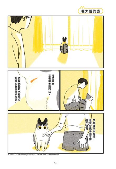 尖端提供漫畫《有貓的日常》試閱 107