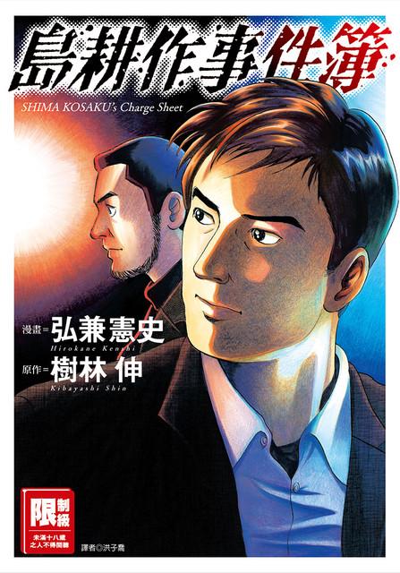 尖端出版2020年4月份漫畫+小說新書書訊 TW