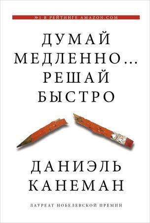 """Книги про финансы: """"Думай медленно... Решай быстро"""", Даниэль Канеман"""