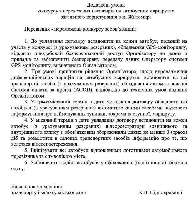 dod pereviz - Виконком затвердив нові умови конкурсу для житомирських перевізників