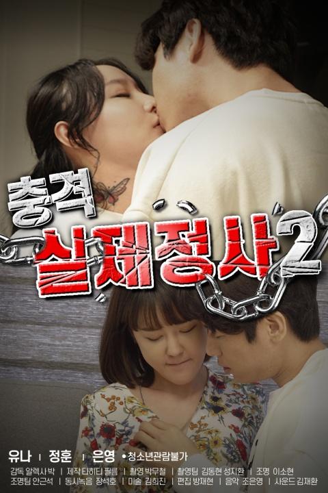 Shocking Real Life Affair 2 (2021) Korean Full Movie 720p Watch Online