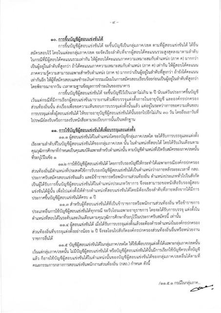 2564-Page-09.jpg