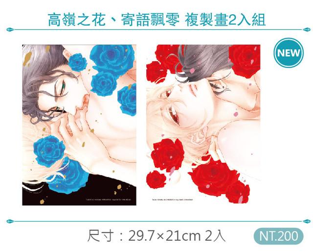 長鴻2020年ACG博覽會限定特裝版及精品華麗大公開!     21