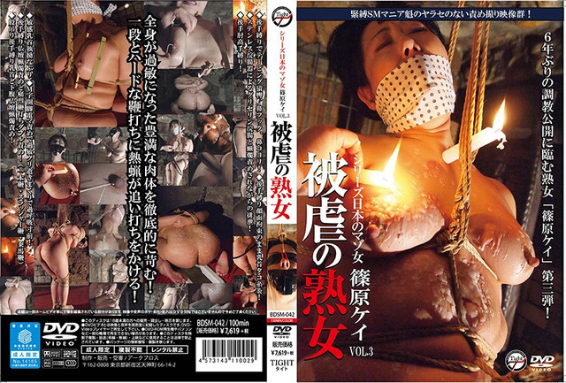 BDSM-044 Series In Japan Of Masochistic Woman Masochism Mature Grace Kana Vol.4