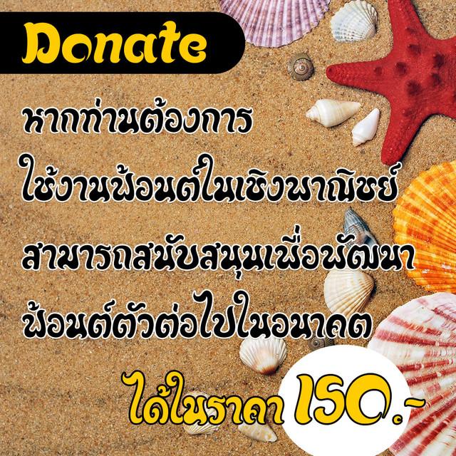 Donate-Lumduan