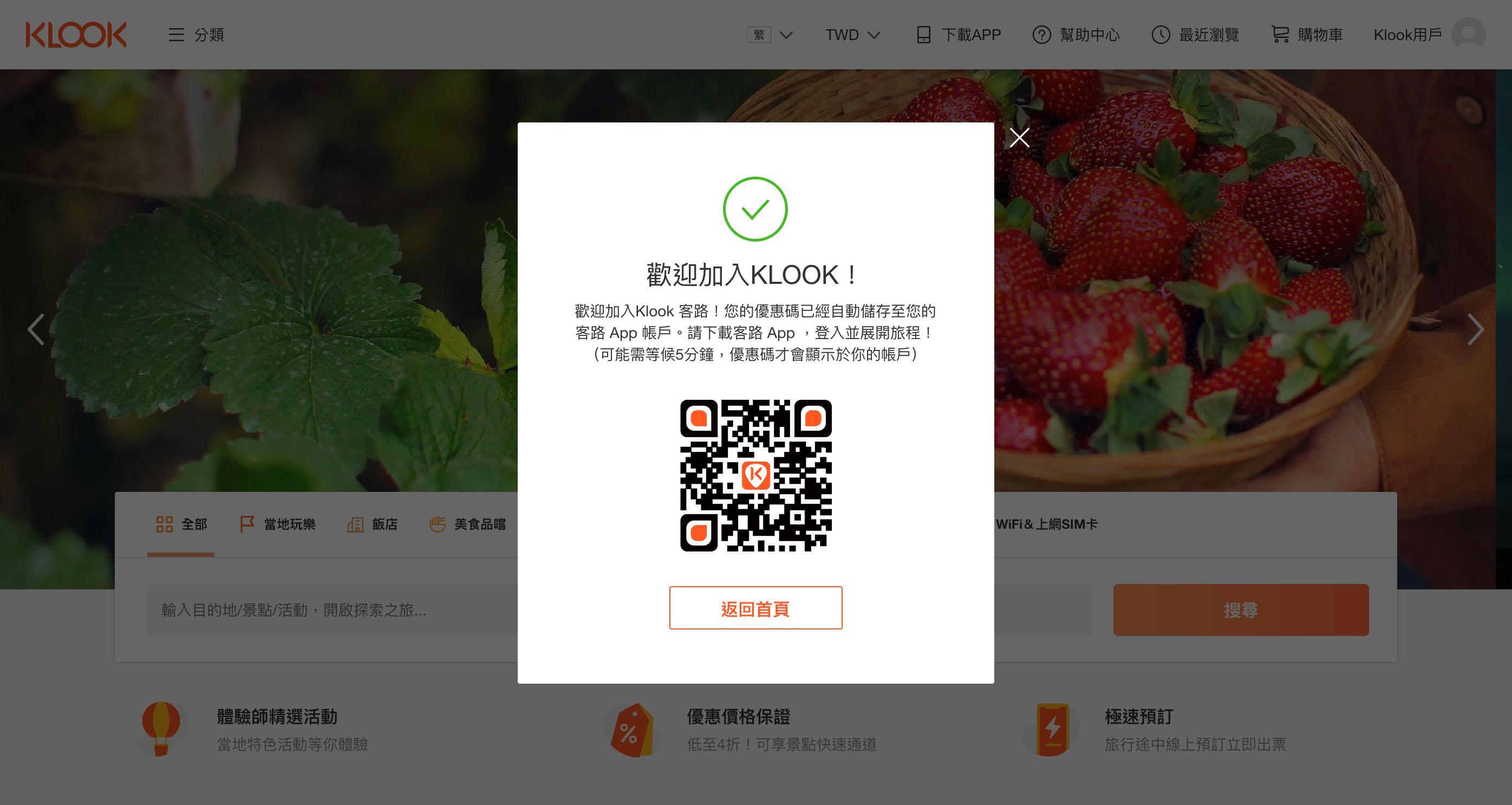 Klook客路旅遊體驗 登入後有APP的QRCode可以方便下載
