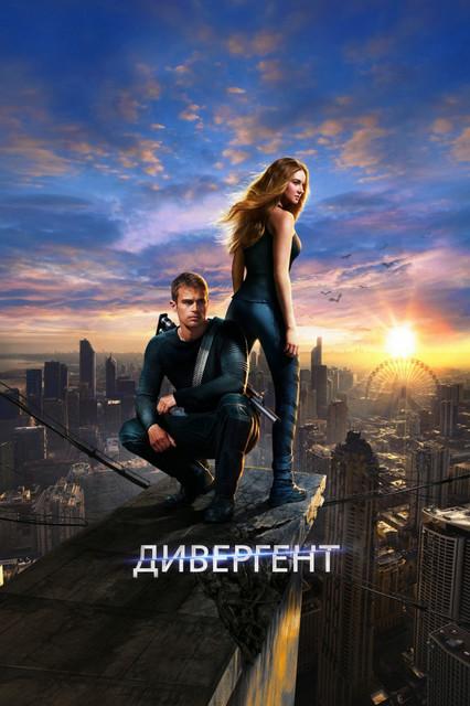 Смотреть Дивергент / Divergent Онлайн бесплатно - В антиутопическом Чикаго будущего существует общество, члены которого придумали способ...